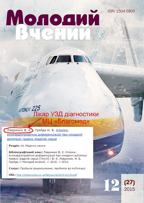 Публікація-Лавренюка-в-молодому-вченому