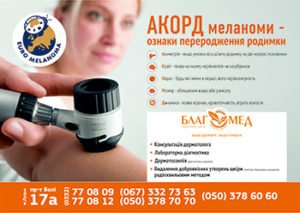 меланома та дерматолог макет